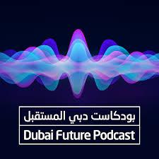 بودكاست دبي المستقبل