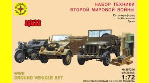 <b>Сборные модели</b>. Набор техники WWII GROUND VEHICLE SET ...
