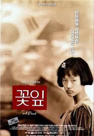 A Petal (1996)