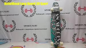 Обзор <b>лонгборда HelloWood Long</b> Board 38 Sport / Review ...