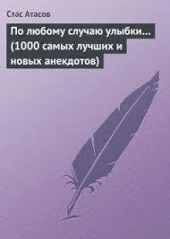 <b>Стас Атасов</b> - По любому случаю улыбки… (1000 самых лучших ...