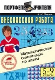 <b>Павлов Андрей</b> - Математические олимпиады по лигам. 5-9 ...