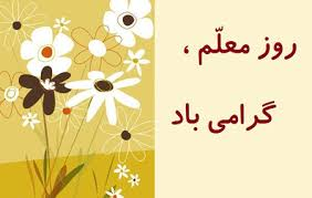 Image result for ‫تبریک روز معلم‬‎