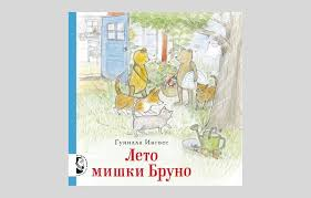 Гунилла <b>Ингвес</b>. Лето <b>мишки Бруно</b> – Лучшие Детские Книги
