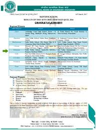 dps haridwar dps ranipur the regional winner of cbse heritage quiz 2016