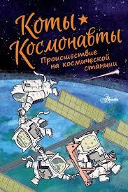 Коты-космонавты. Происшествие на космической станции ...