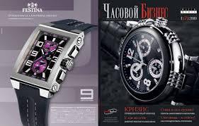 "Журнал ""Часовой Бизнес"" 4-2009 by <b>Watch</b> Media Publishing ..."