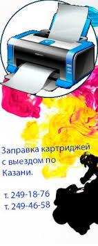 Заправка картриджей с выездом в Казани. 2494658 | ВКонтакте