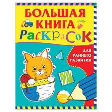 Книжка-раскраска А4, 64 л. Большая книга раскрасок для ...
