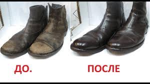 Как самому обновить обувь в домашних условиях - YouTube