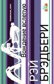 """Книга: """"Вождение вслепую"""" - <b>Рэй Брэдбери</b>. Купить книгу, читать ..."""