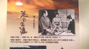 「1963年 - NHK大河ドラマ第1作『花の生涯』」の画像検索結果