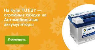 Купить Автомобильные аккумуляторы A-Mega в Минске онлайн в ...