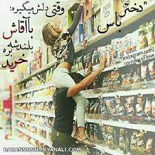 Image result for ‫تکست عکس مرد باس‬‎