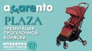 Презентация <b>прогулочной коляски</b> Acarento <b>Plaza</b> - YouTube