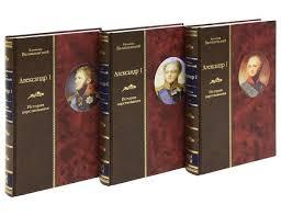 Александр I. История царствования (<b>комплект из</b> 3 книг ...
