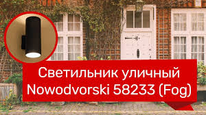 <b>Светильник</b> уличный <b>NOWODVORSKI</b> 58233 (<b>NOWODVORSKI</b> ...