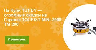 Купить <b>Горелка TOURIST MINI-2000 TM-200</b> в Минске с доставкой ...
