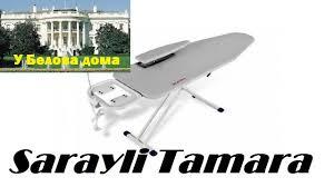 Серфинг для утюга. Отзыв о <b>гладильной доске Sarayli</b> Tamara ...