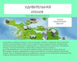 <b>Наталья Ильина</b>, <b>Удивительная Италия</b> – скачать fb2, epub, pdf ...