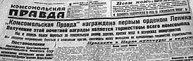 <b>Комсомольская правда</b> — Википедия