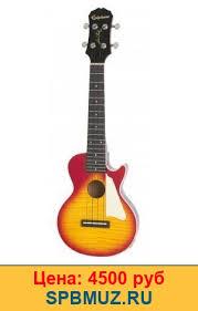 СКИДКА! Электро-акустическое <b>укулеле Epiphone LES</b> PAUL AC ...