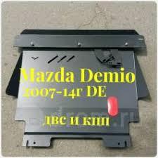 <b>Защита картера сталь 2мм</b> Mazda Demio 2007-14 DE3AS, DE3FS ...