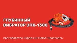 Глубинный <b>вибратор</b> ЭПК-1300 - YouTube