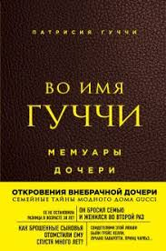 Книга Во <b>имя</b> Гуччи Мемуары дочери <b>Патрисия Гуччи</b> купить от ...