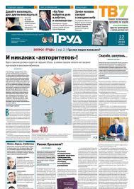 <b>Газета Труд</b> - читать электронную версию издания