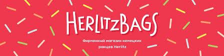 <b>Ранцы Herlitz</b> Bags | ВКонтакте
