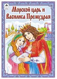 "Афанасьев <b>А</b>.Н. ""Морской царь и Василиса Премудрая ..."