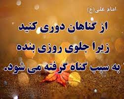 Image result for ‫عکس نوشته گناهان کبیره‬‎