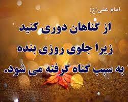 Image result for عکس نوشته گناهان کبیره