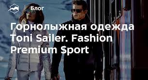 Горнолыжная одежда Toni Sailer. Fashion Premium Sport — Блог ...