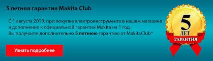 Никель – металлогидридные (<b>Ni</b>-<b>MH</b>) – <b>Makita</b> Club