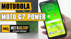 <b>Motorola Moto</b> G7 Power - Обзор недорого смартфона с АКБ в ...