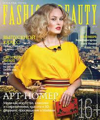 Fashion & Beauty Пермь Май 2014 by Мария Илатовская - issuu