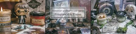 <b>Ароматические свечи Fragrance</b> & Flame | ВКонтакте