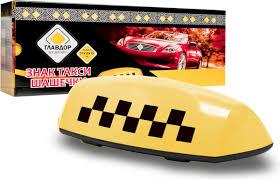 """<b>Знак Главдор</b> """"<b>Такси</b>. <b>Шашечки</b>"""", с подсветкой, цвет: желтый, 37 х ..."""