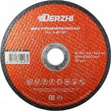 Купить <b>диски</b> отрезные 150 мм в Краснодаре по отличной цене в ...