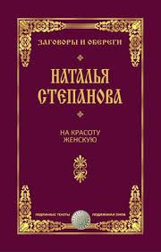 Наталья <b>Степанова</b>, На <b>красоту</b> женскую – читать онлайн ...