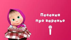 ПЕСЕНКА ПРО ВАРЕНЬЕ Пой c Машей Маша и Медведь День ...