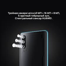Купить смартфон <b>Huawei P30</b> | HUAWEI Россия