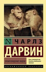 Происхождение видов Дарвин Чарлз Роберт | Буквоед ISBN 978 ...