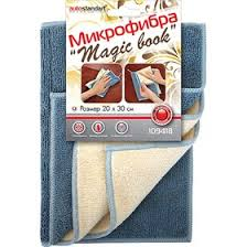 """<b>Микрофибра</b> """"<b>Magic book</b>"""", универсальная, 20х30 см (2676720 ..."""