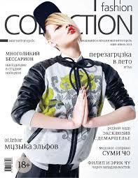 Fashion Collection. Магнитогорск. Май-июнь 2013 by ЧЛБ.Собака.ru