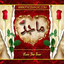 صور اسم ماجد 2016 , خلفيات اسم ماجد 2016 , رمزيات حب ورومانسية لاسم ماجد 2016