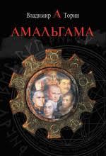 <b>Амальгама</b> (слушать аудиокнигу бесплатно) - автор Владимир ...