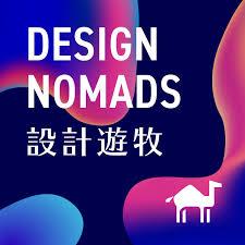 設計遊牧 Design Nomads